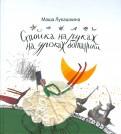 Маша Лукашкина: Стойка на руках на уроках ботаники