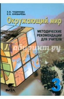Окружающий мир. 3 кл.: метод. рекомендации для учителя начальной школы. Сист. Эльконина-Давыдова