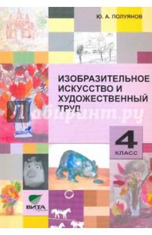 Изобразительное искусство и художественный труд. 4 класс