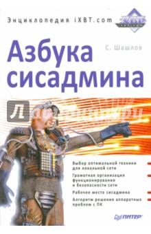 Азбука сисадмина. Энциклопедия iXBT.com