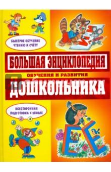 Большая энциклопедия обучения и развития дошкольника (желтая)