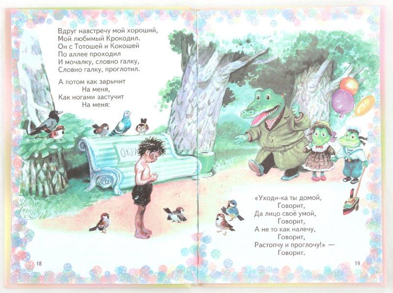 Иллюстрация 1 из 12 для Мойдодыр - Корней Чуковский | Лабиринт - книги. Источник: Лабиринт