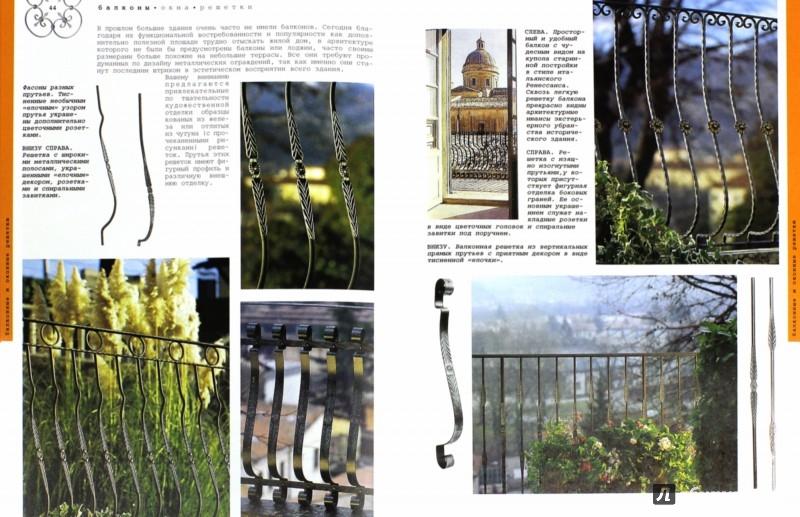 Иллюстрация 1 из 11 для Балконы, окна, решетки | Лабиринт - книги. Источник: Лабиринт