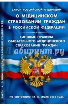 Закон Российской Федерации О медицинском страховании граждан в Российской Федерации на 15.07.08