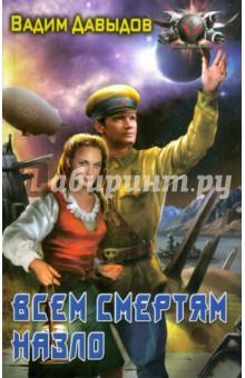 Давыдов Вадим Всем смертям назло