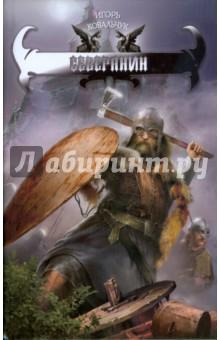 Ковальчук Игорь Северянин