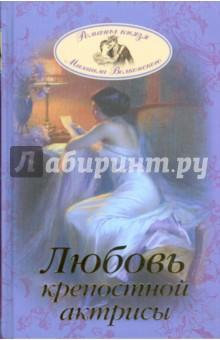 Волконский Михаил Любовь крепостной актрисы