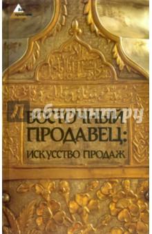 Тургунов Мурат Восточный продавец: искусство продаж