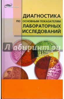 Земцов Валентин Диагностика по основным показателям лабораторных исследований