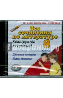 Все сочинения по литературе. 8 класс(CDpc)