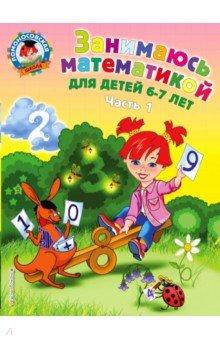 Занимаюсь математикой: для детей 6-7 лет. В 2 частях. Часть 1