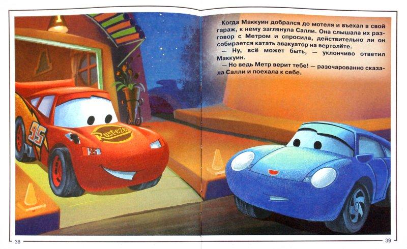 Иллюстрация 1 из 10 для Тачки. Золотая классика Disney - Сергей Силин | Лабиринт - книги. Источник: Лабиринт