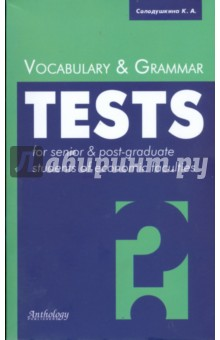 Vocabulary and Grammar Tests