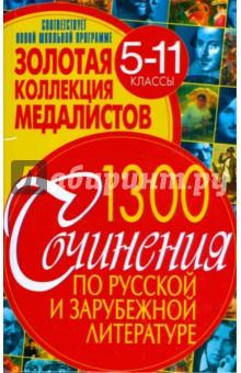 Золотая коллекция медалистов. Сочинения по русской и зарубежной литературе. 5-11 классы
