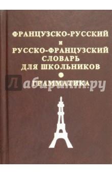 Французско-русский и русско-французский словарь для школьников + грамматическое приложение