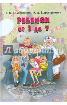 Болотовский Георгий Вульфович, Царегородцев Александр Ребенок от 3 до 7: Книга для родителей