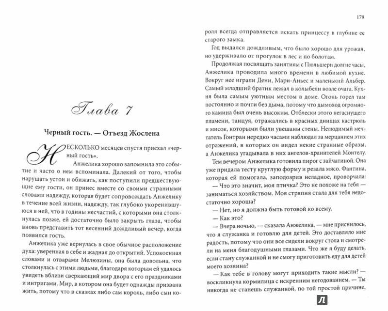 Иллюстрация 1 из 15 для Анжелика. Маркиза Ангелов. Том 1 - Анн Голон   Лабиринт - книги. Источник: Лабиринт