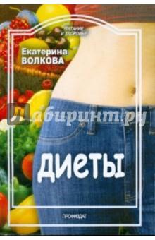 Волкова Екатерина Валерьевна Диеты
