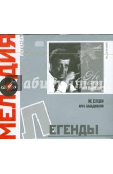 Бабаджанян Арно Не спеши. Песни Арно Бабаджанян (CD)