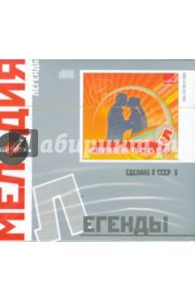 Легенды: Сделано в СССР 5 (CD)