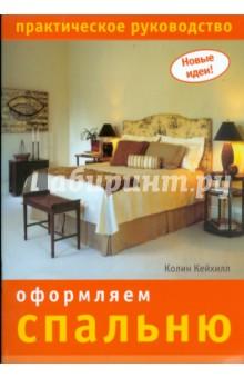 Оформляем спальню: Практическое руководство