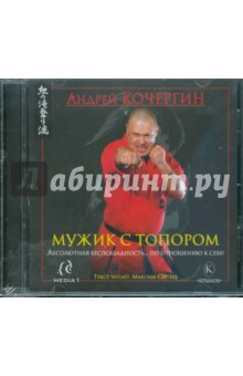 Zakazat.ru: Мужик с топором (CDmp3). Шихаб Китабчы