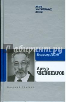 Артур Чилингаров