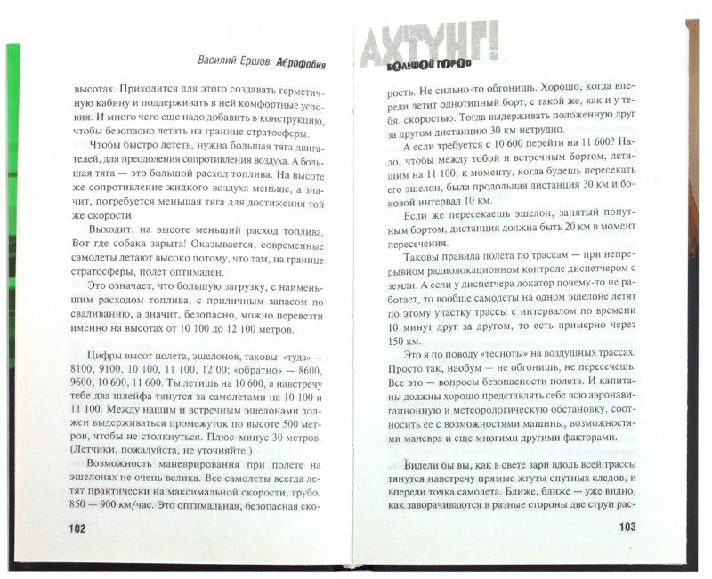 Иллюстрация 1 из 9 для АЭрофобия - Василий Ершов | Лабиринт - книги. Источник: Лабиринт