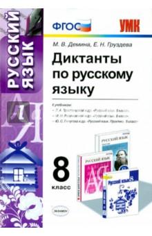 Диктанты по русскому языку. 8 класс. ФГОС
