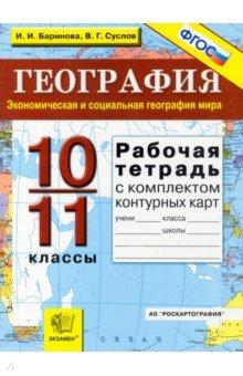 Рабочая тетрадь по географии. Экономическая и соц. география мира: 10-11 кл. + контурные карты. ФГОС