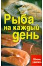 Плотникова Татьяна Викторовна Рыба на каждый день