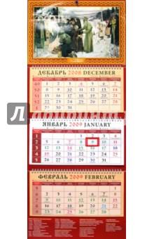 Календарь 2009 Православный (21802)