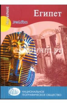 ЕгипетПутеводители<br>В этом карманном путеводителе вы найдете все самое важное из того, что связано с историей, достопримечательностями и современной индустрией развлечений Египта.<br>Книга содержит карты-вклейки.<br>