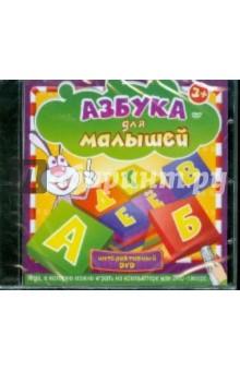Азбука для малышей 3+ (интерактивный DVD)
