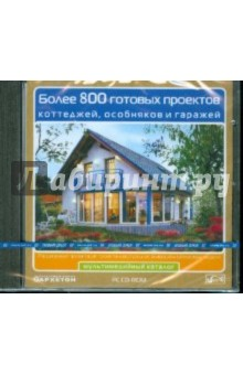 Более 800 готовых проектов коттеджей, особняков и гаражей (CDpc)