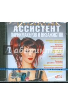 Персональный ассистент парикмахеров и визажистов (CDpc)