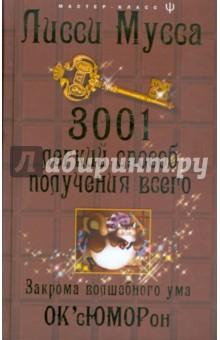 3001 легкий способ получения всего: Закрома волшебного ума