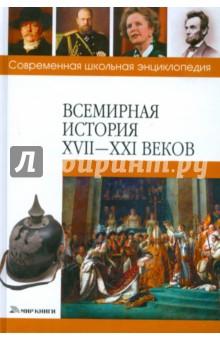 Всемирная история XVII-XXI веков