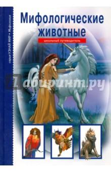 Дунаева Юлия Александровна Мифологические животные