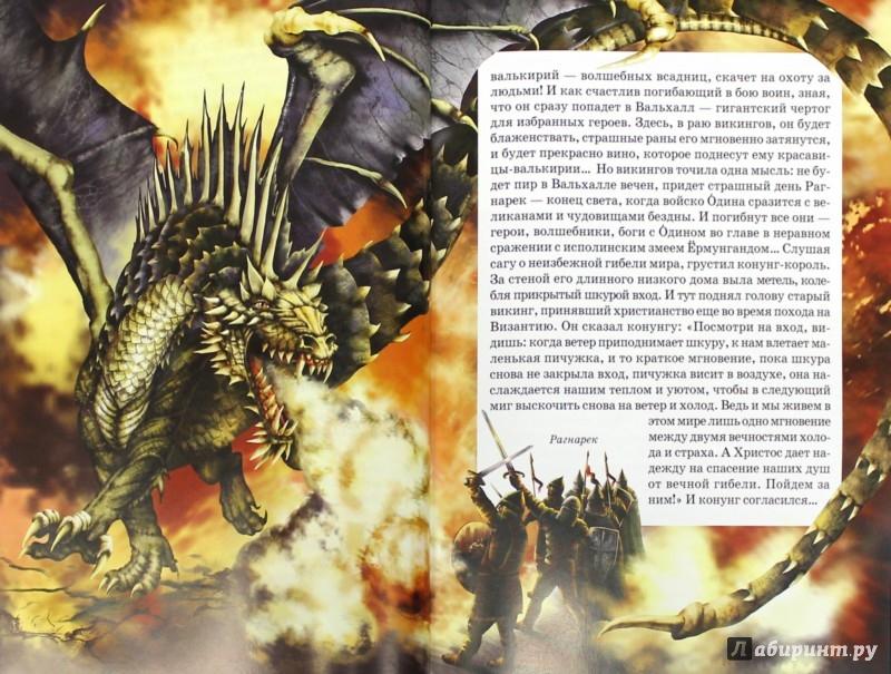 Иллюстрация 1 из 32 для Мифологические животные - Юлия Дунаева | Лабиринт - книги. Источник: Лабиринт