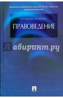 Марченко михаил николаевич