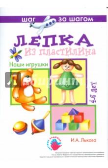 Лыкова Ирина Александровна Наши игрушки (лепка из пластилина)
