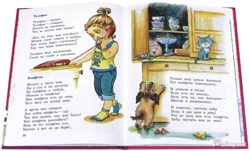 Иллюстрация 1 из 16 для Стихи для маленьких девочек - Анжела Берлова | Лабиринт - книги. Источник: Лабиринт