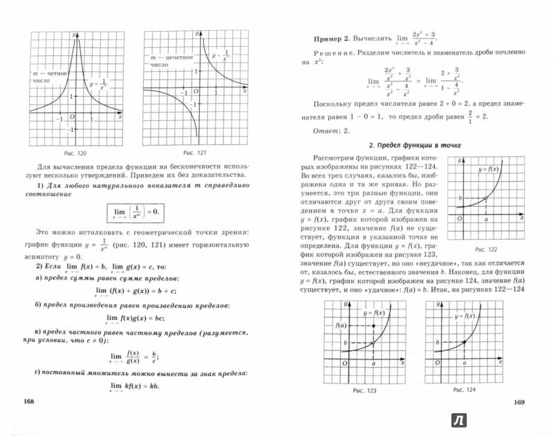 Иллюстрация 1 из 28 для Алгебра и начала математического анализа. 10-11 классы. В 2-х частях (учебник + задачник) - Мордкович, Денищева, Корешкова | Лабиринт - книги. Источник: Лабиринт