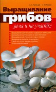 Челищев, Иванов: Выращивание грибов дома и на участке
