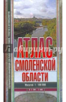 Атлас Смоленской области 1:100000