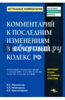 Комментарий к последним изменениям в налоговый кодекс Российской Федерации