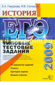 ЕГЭ 2009. История. Типовые тестовые задания