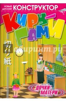 Киру-гами: Дочки-матери