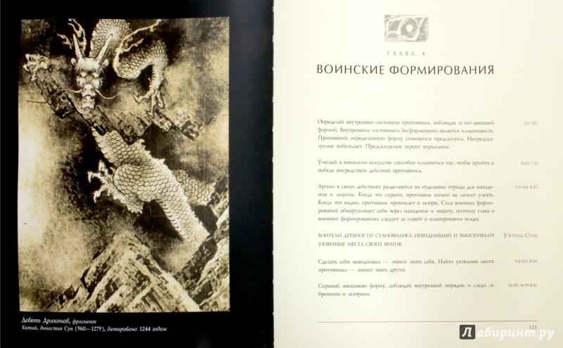 Иллюстрация 1 из 12 для Искусство войны - Сунь-Цзы | Лабиринт - книги. Источник: Лабиринт